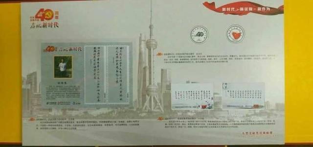 收藏投资艺术金融----书法家刘鸿远纪念改革开放40周年集邮册出版发行流