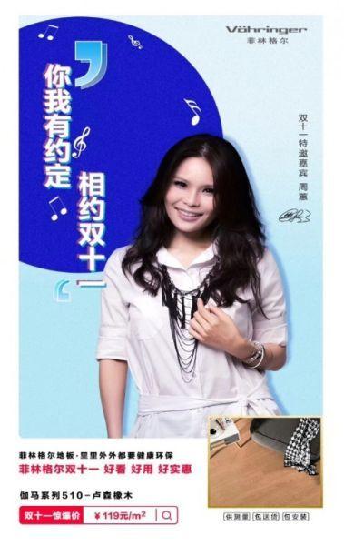 """7大明星为菲林格尔打CALL就要""""三好""""产品_万家乐时时彩网址"""