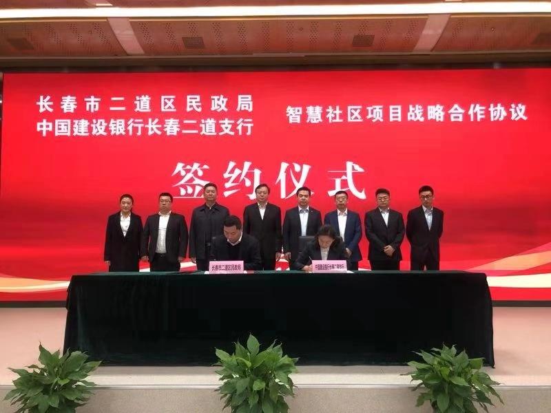 长春市二道区民政局与中国建设银行二道支行签订智慧社区项目战略合作协议