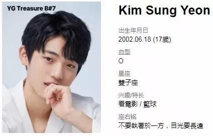 集結中日韓小哥哥的YG新選秀,足足29名練習生你pick誰?