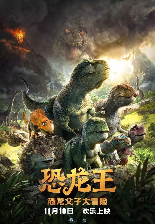 【正在热映】恐龙父子冒险开启《恐龙王》11月10日上映,影片中的亲情令人感动
