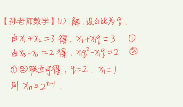 高考数学,数列图形题,抓住要害节点,困难迎刃而解(责编保举:小学数学zsjyx.com)
