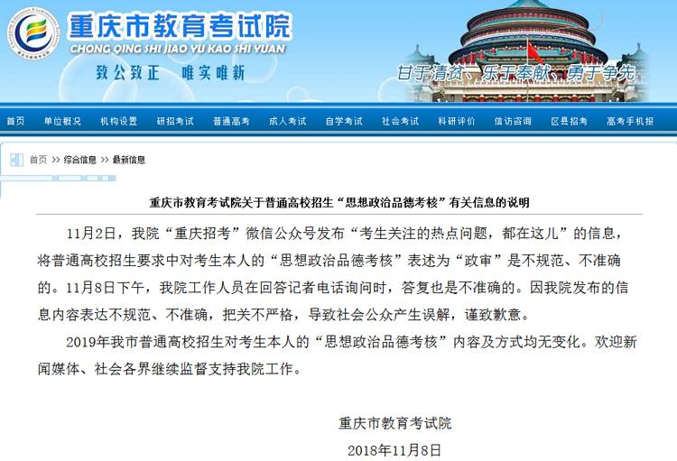 """重庆市教育考试院把高考错误表述为""""政审"""" 回应:发布信息把关不严"""
