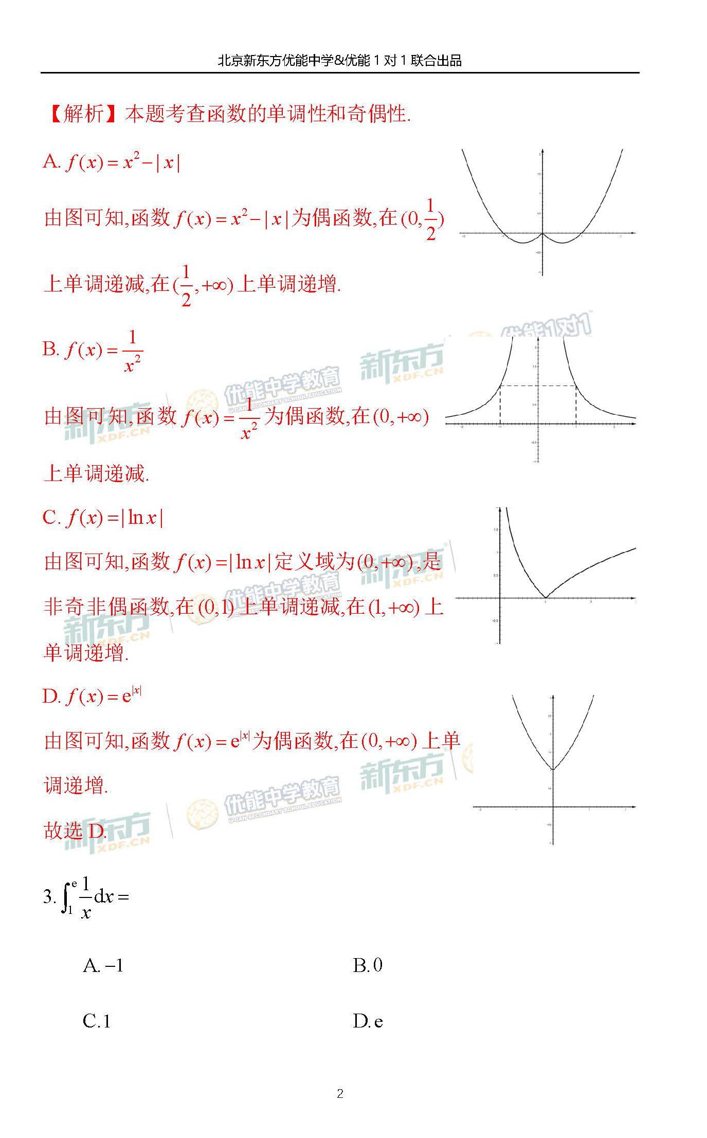 2018年北京市海淀区高三(理)期中,数学考试逐题解析