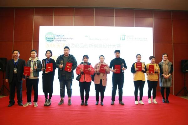 2018天津旅游商品创新创意设计大赛圆满落幕图片