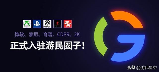 微软,索尼,育碧,CDPR,2K正式入驻游民