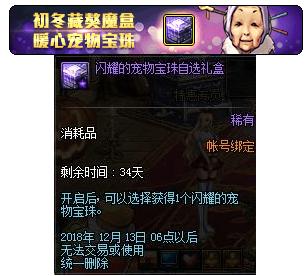 dnf: 魔盒将更新宠物宝珠, 史上最丑装扮出炉, 网友: 白送都不要