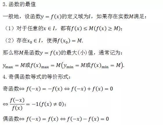 干�丨高中��W必��公式�^念大全,高一高二高三都要保藏!(��保�e:��W向��jxfudao.com/xuesheng)
