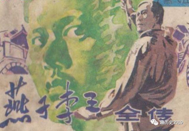 """燕子李三,""""幽燕三侠""""之一,遍盗京城高官"""