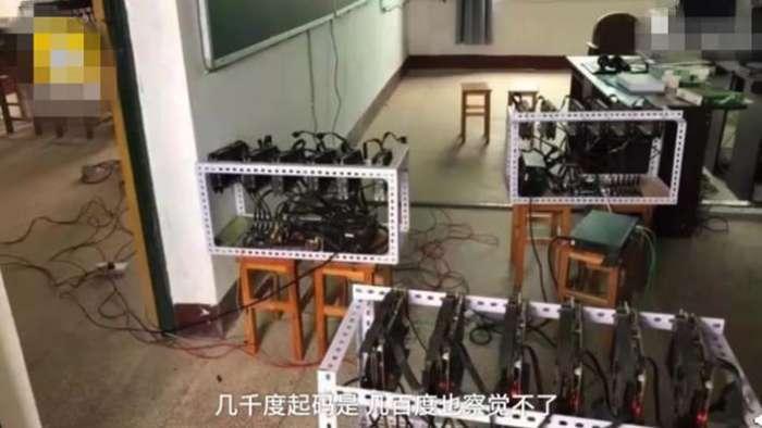 """湖南某中学两位校长利用学校资源""""挖矿"""", 后被老师发现被免职处分"""