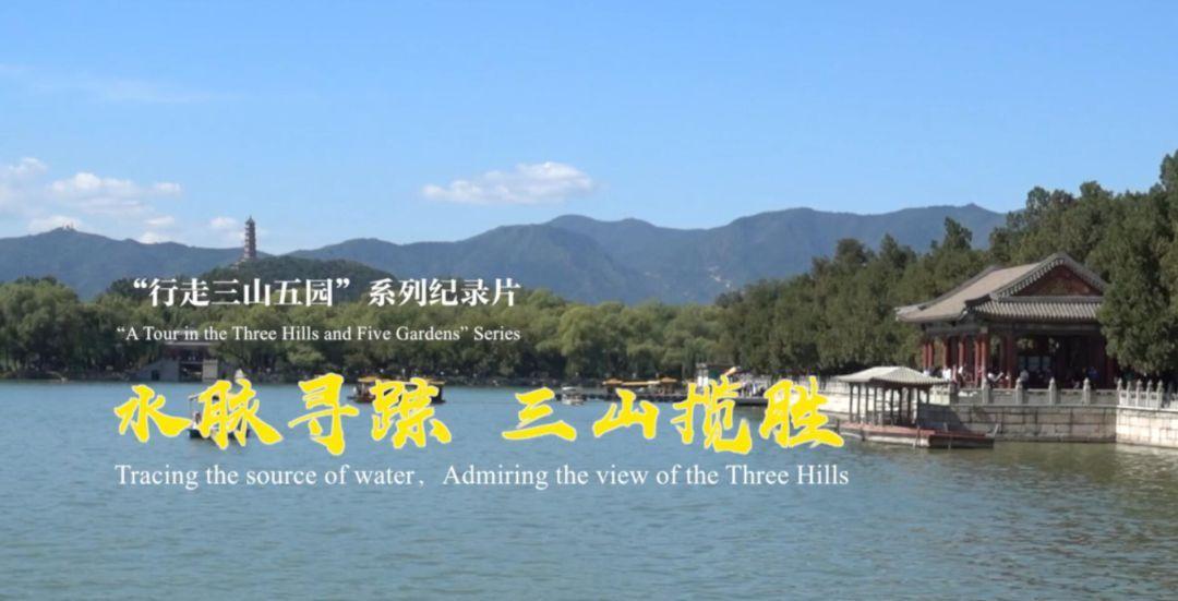 园纪录片高清_《行走三山五园》纪录片画面