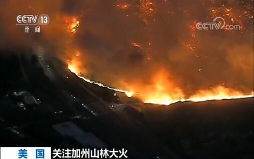 美国加州山林大火已致9人遇难,超15万人紧急撤离