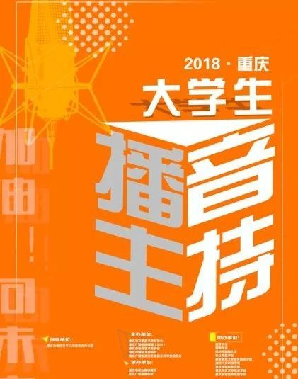 重庆十一中综合素质_播音与主持艺术专业修养,拓展大学生的综合素质,展示当代青年的风采