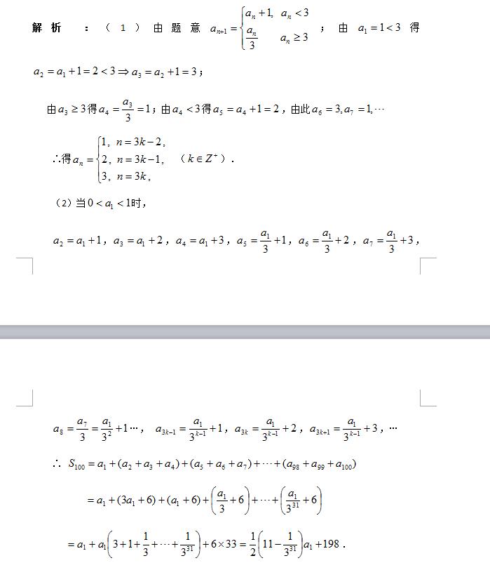高一到高三数列基本热门大全!高中数学没有那么难!把握基本是关(责编保举:高测验题jxfudao.com)