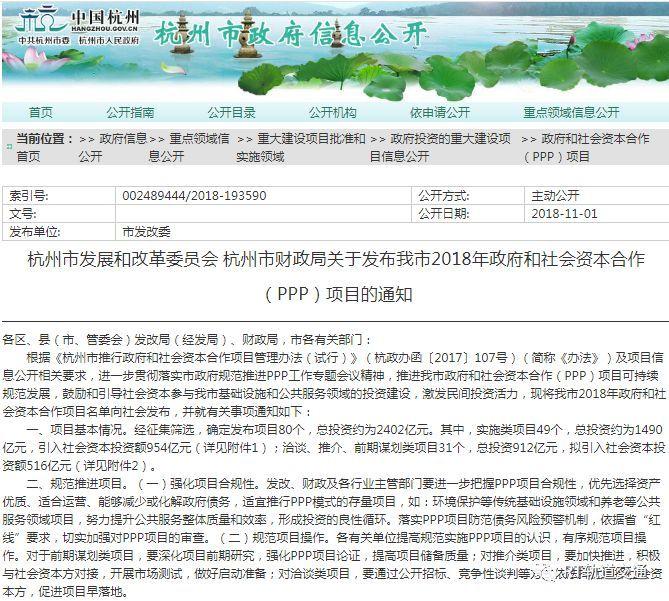 6项轨交投资495亿!杭州发布2018年政府和社会资本合作项目!