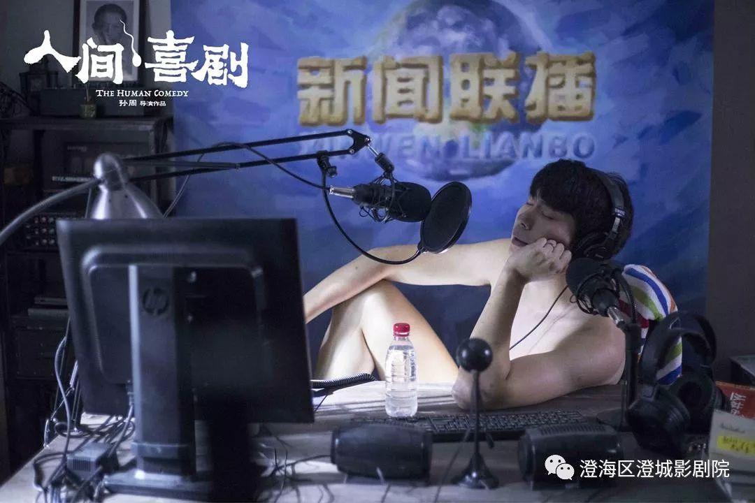 """【即將上映】《人間·喜劇》征戰賀歲檔,艾倫王智""""麻花式""""喜劇來襲!"""
