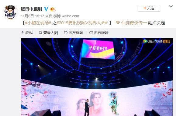 騰訊炒冷飯,宣佈翻拍《仙劍1》,童年神劇要慘遭毒手?