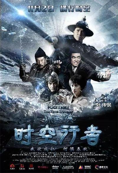 【正在热映】《冰封侠》上映甄子丹黄圣依王宝强即刻开战
