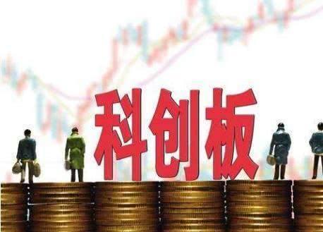 科创板,为中国民营企业迎来资本新春天