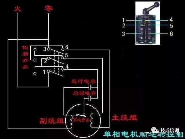 4,单相电机正反转(一个电容)