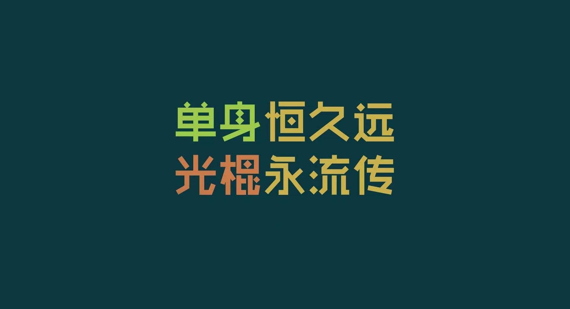 南大学光棍节_双11马云刘强东赚钱速度再破纪录,他们应该感谢25年前4个大学生