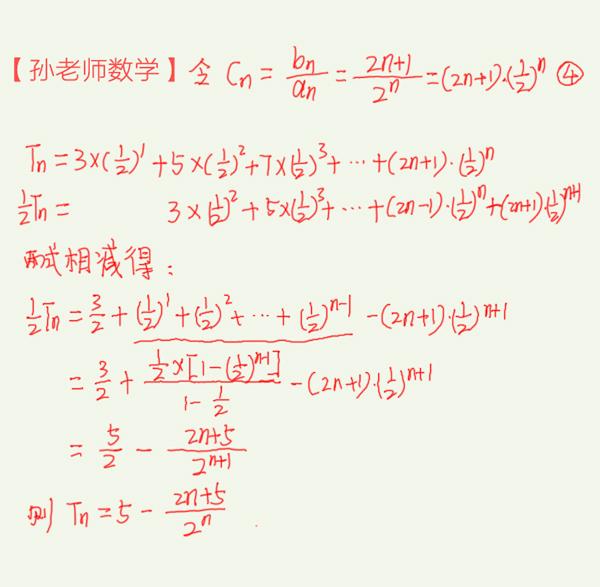 高考数学,数列综合题,平时多总结一些小结论,关键时刻有大用处