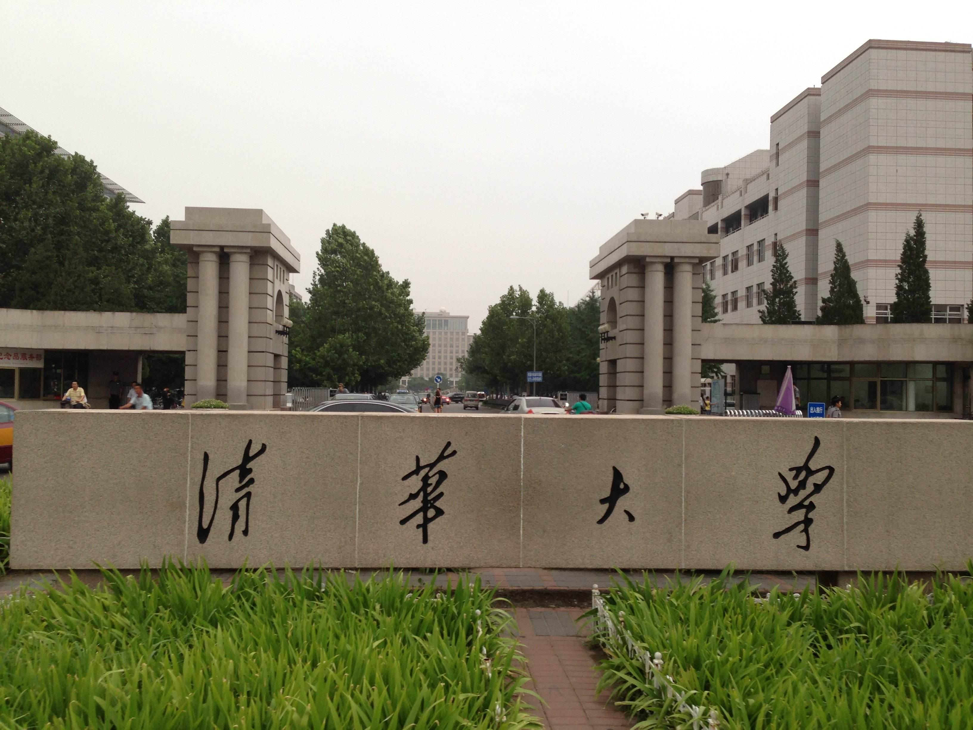 我国最能花钱的10所大学:清华大学第1,浙江大学第2,北大第9?
