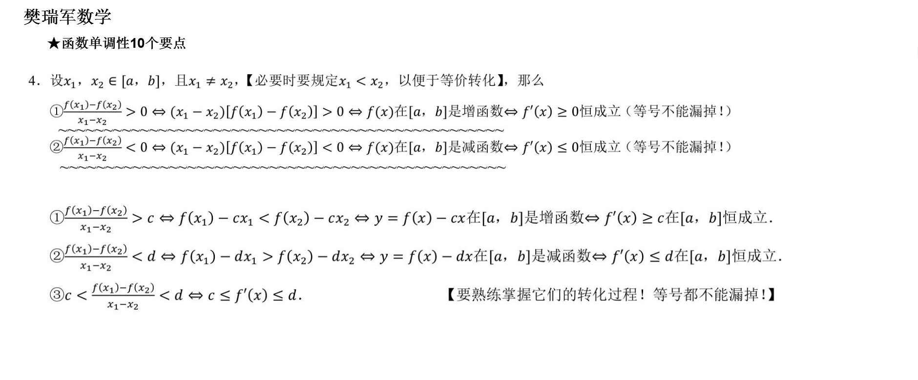 高考数学奈何快速提分专家分享五大必需打破的硬门槛(责编保举:数学向导jxfudao.com/xuesheng)