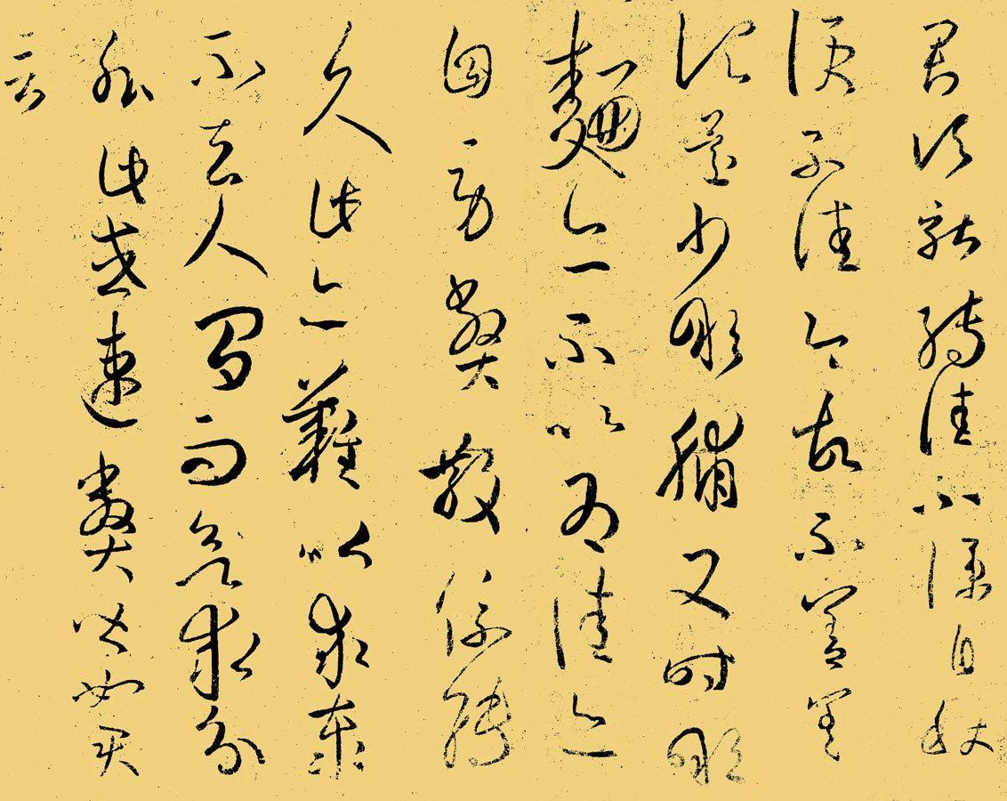 晋代大书法家王羲之草书《转佳帖》图片