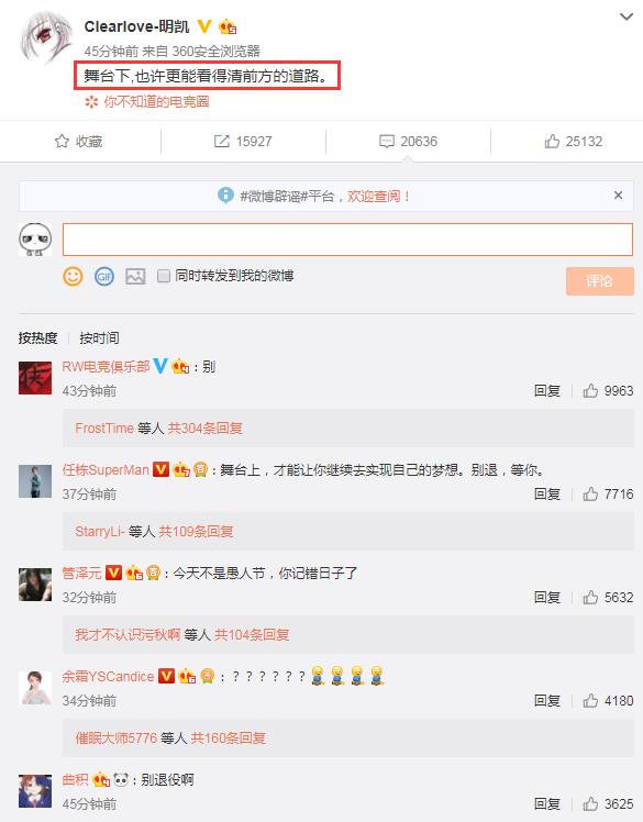 LOL:厂长微博发文暗示退役,网友感慨:梦想终究敌不过现实!