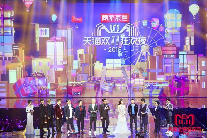 """易烊千玺""""易燃装置""""引爆全场 2018天猫双11狂欢夜收视夺冠_七星"""