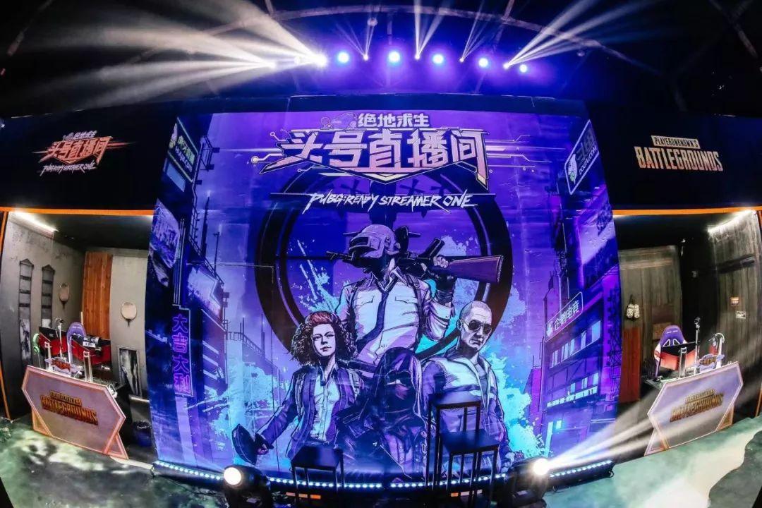 由香蕉游戏传媒承制的《绝地求生:头号直播间S2》主播娱乐秀圆满落幕