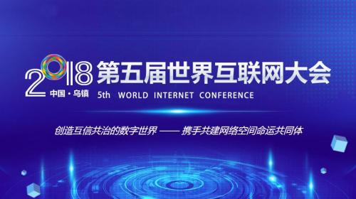 大咖云集2018世界互联网大会 喜推人工智能名片带你感受黑科技