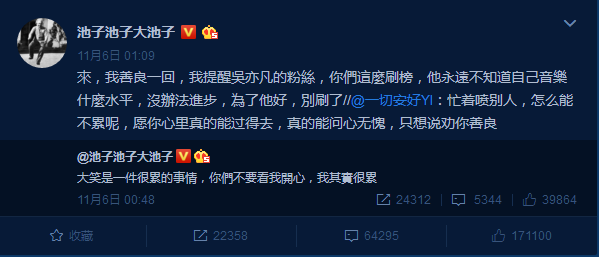吳亦凡,讓世界看到中國水軍的力量