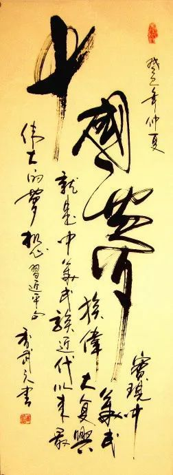 图为:香武元撰写的《中国梦》书法作品