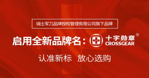 """官宣!瑞士军刀发布全新中文品牌名""""十字勋章"""""""