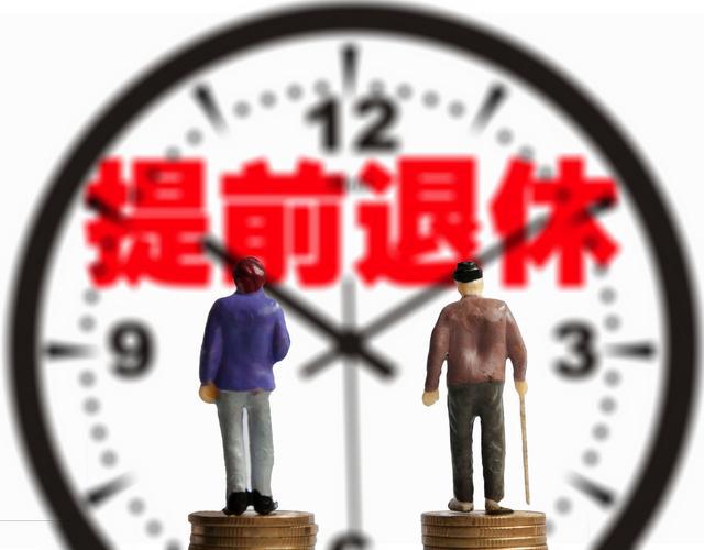 工龄满三十年还能提前退休吗,内退和提前退休有什么区别