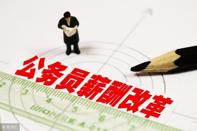 公务员工资改革:基层公务员福利待遇要……