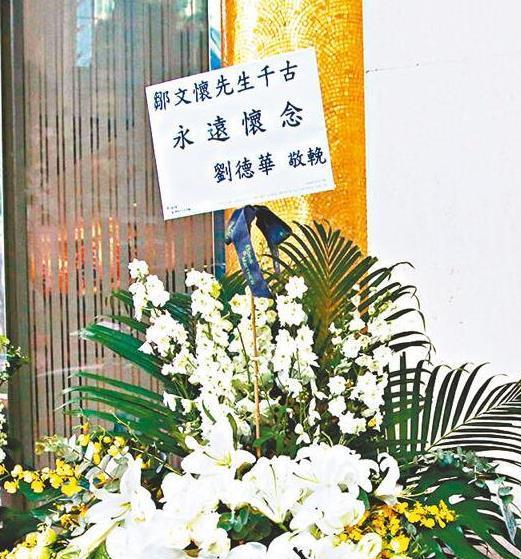 邹文怀家祭低调进行 刘德华送花牌遭殡仪馆拒收