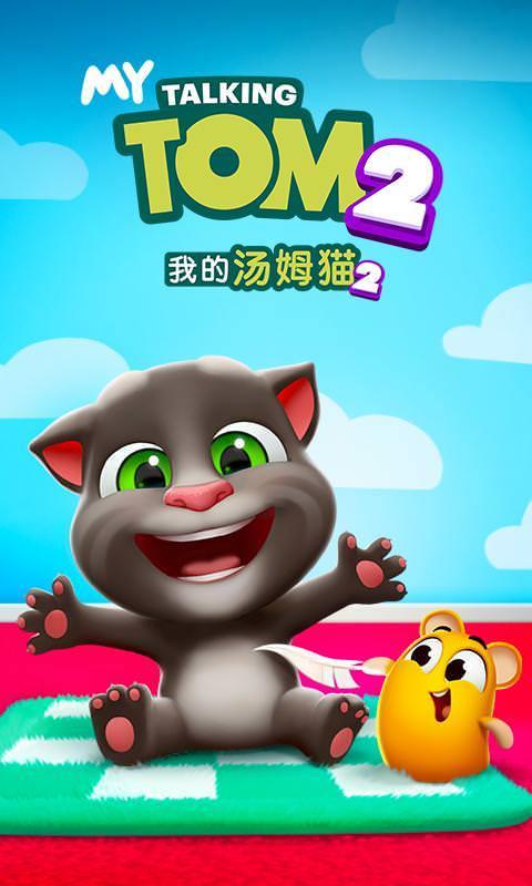 爆款养成手游《我的汤姆猫2》收养婴儿宠物猫体验开心娱乐大冒险