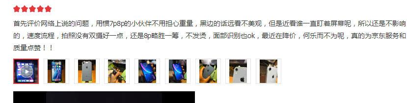 首批使用iPhone XR的用户,现在后悔了吗?  人工智能  第2张