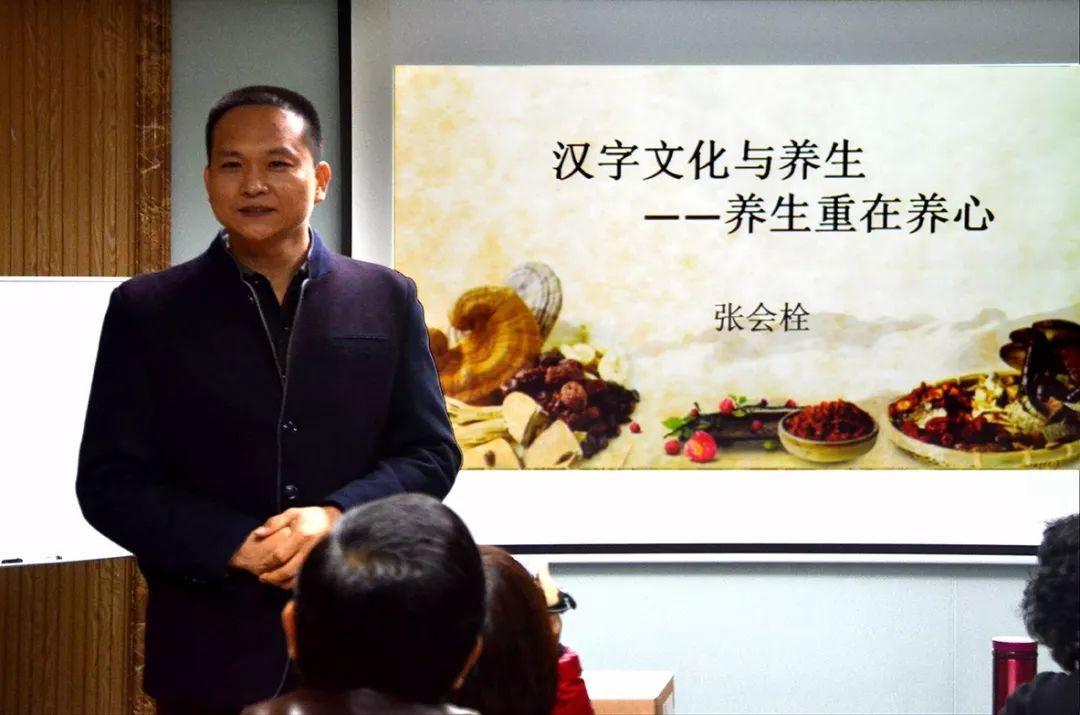"""石家庄市志愿服务中心""""汉字文化与养生""""公益大讲堂"""