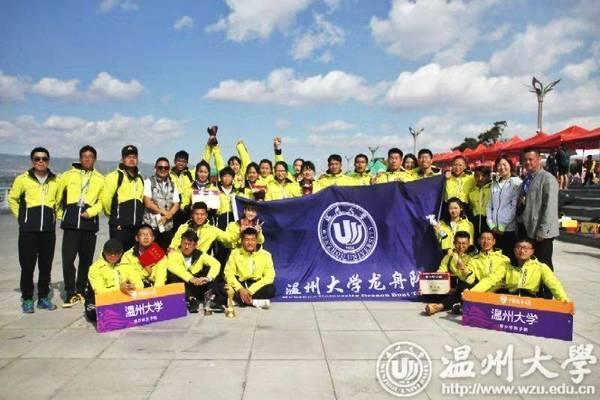 温州大学在2018年中华龙舟大赛上喜获佳绩_凤凰彩票平台网站