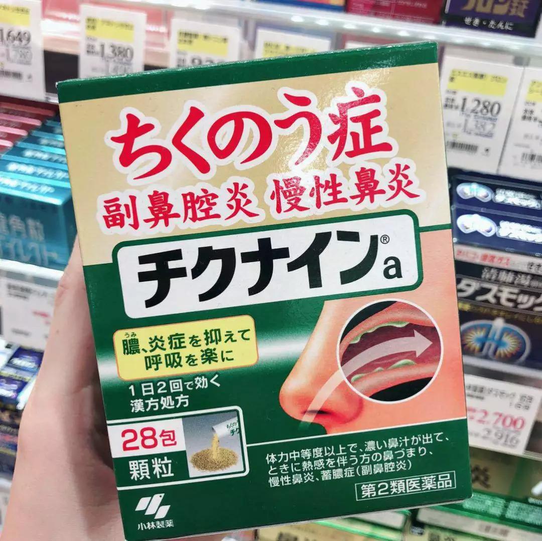 漢方 蓄膿症