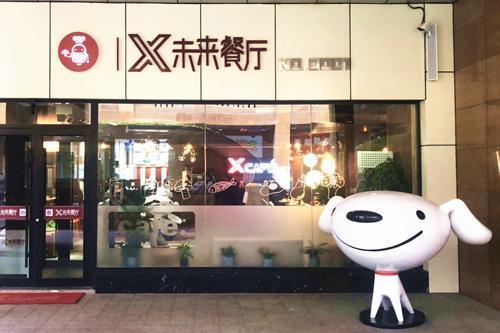 京东构建无人科技新生态,多维赋能让餐饮业打破发展桎梏