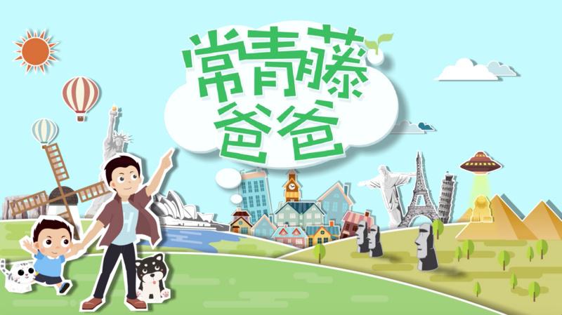 """36氪首发以""""精英学爸""""IP拓展启蒙教育内容+电商「常青藤爸爸」"""