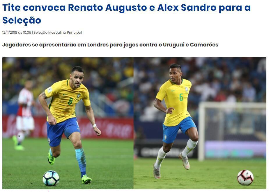 巴西国家队补招奥古斯托 足协杯决赛前舟车劳顿