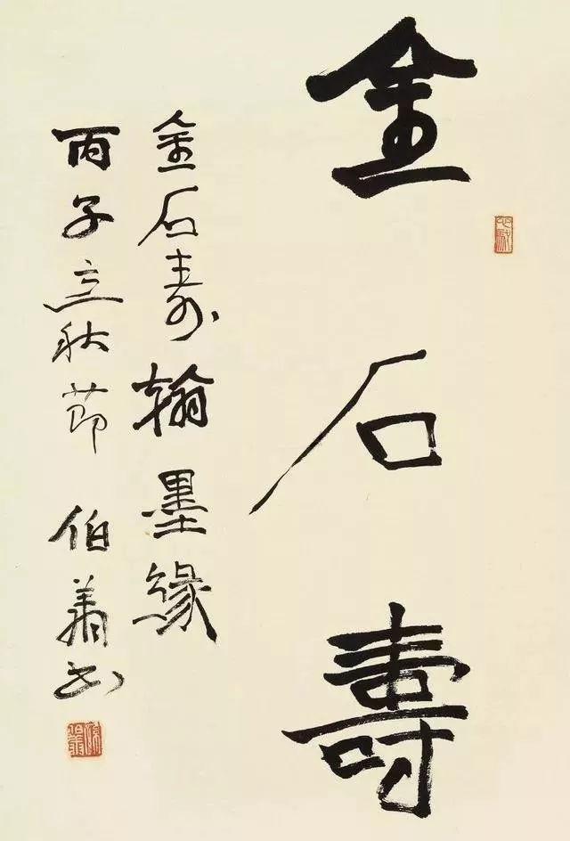北碑巨匠孙伯翔书法作品欣赏图片