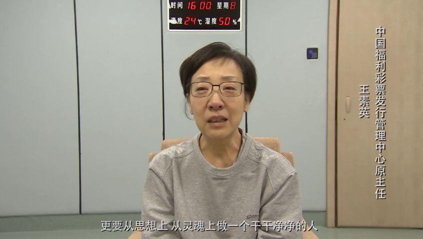 民政部福彩中心4名原负责人忏悔视频曝光!有人曾被约谈14次