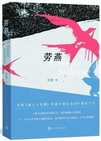 """""""《唐山大地震》原著作家""""——專訪張翎:直到現在,人們還是這樣介紹我"""